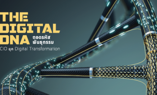 The Digital DNA; CIO ยุค Digital Transformation