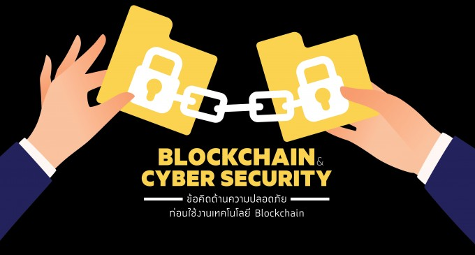 Blockchain & Cyber Security