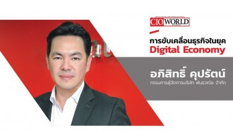 How to drive business towards Digital Economy (คลิปสัมภาษณ์)