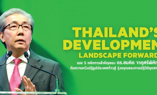 Thailand's Development Landscape Forward
