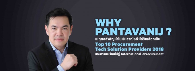 Why Pantavanij? Top 10 Procurement Tech Solution Providers 2018