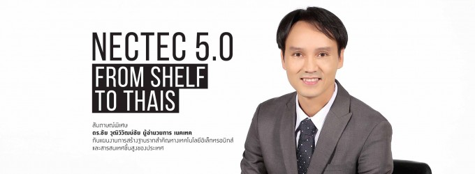 NECTEC 5.0 From Shelf to Thais