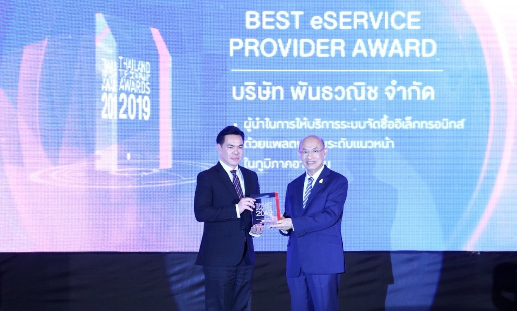 พันธวณิช Pantavanij The Best eServices Provider_2