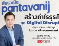 Executive Talk: Cost Reduction by eProcurement Data Analysis (คลิป)
