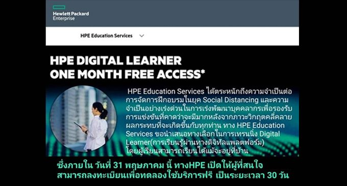 HPE Digital Learner One month free access