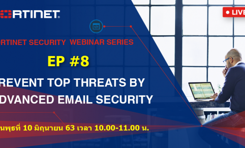 "Fortinet Security Webinar Series EP #8 ""Prevent Top Threats by Advanced Email Security"""