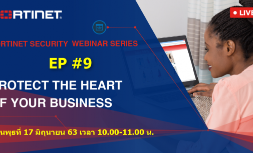 Fortinet Security Webinar Series EP #9 Protect the heart of your business