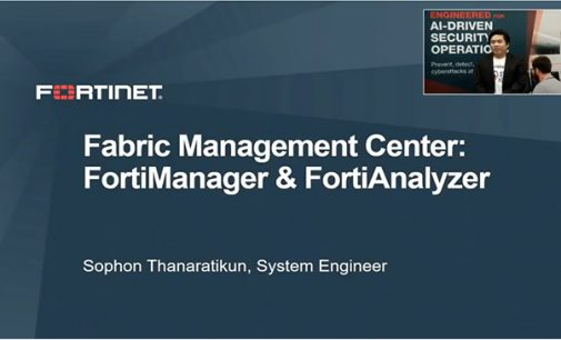 Fortinet Security Webinar Series EP #7 Fortinet's Management and Analytics (คลิปวิดีโอ)
