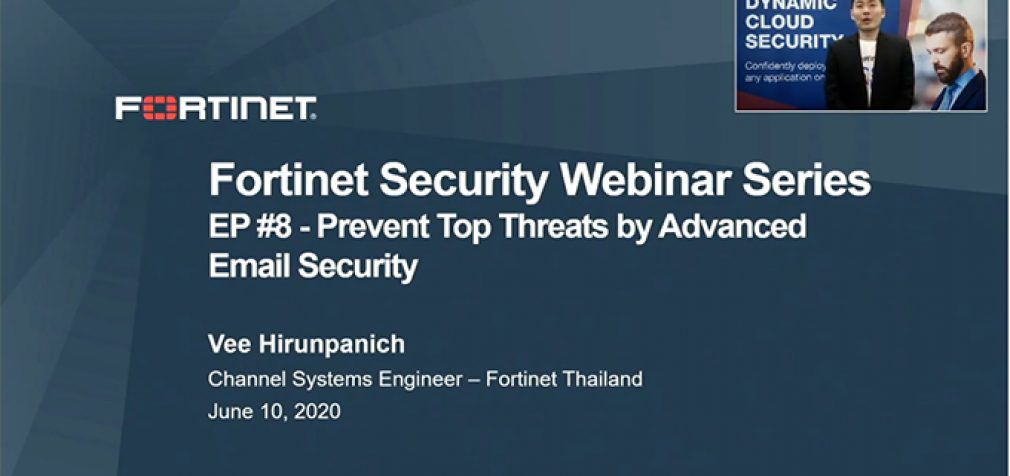 Fortinet Security Webinar Series EP #8 Prevent Top Threats by Advanced Email Security(คลิปวิดีโอ)