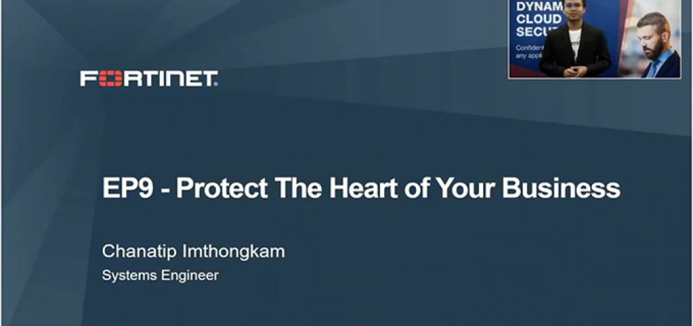 Fortinet Security Webinar Series EP #9 Protect the heart of your business (คลิปวิดีโอ)