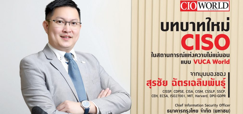 New Role of CISO in New Normal and VUCA World (คลิปสัมภาษณ์)